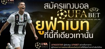 ibcbet thailand สนุกแน่นอน กับเว็บคุณภาพ พร้อมเล่น