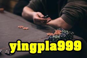 yingpla999 เป็นเครื่องมือที่เข้ามาเป็นตัวช่วยเพื่อสมัครเข้าใช้บริการ